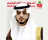 الأستاذ عبدالعزيز عبدالله العثيم ، الرئيس التنفيذي لشركة أسواق عبدالله العثيم