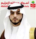 عبدالعزيز عبدالله العثيم
